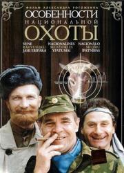 Alle Infos zu Die Geheimnisse der russischen Jagd
