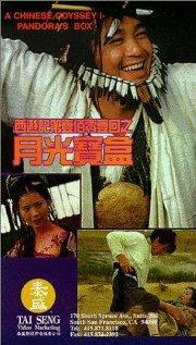 A Chinese Odyssey Part One - Pandora's Box