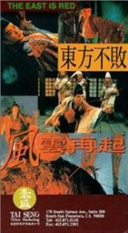 China Swordsman 2