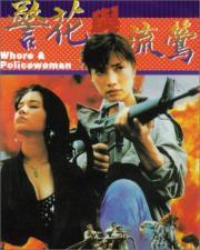 Whore & Policewoman