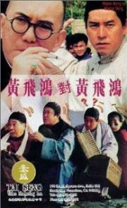 Once Upon a Time a Hero in China 2