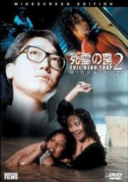 Hideki - The Killer