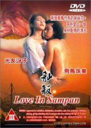 Alle Infos zu Love in Sampan