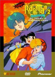 Ranma ½ - Big Trouble in Nekonron, China
