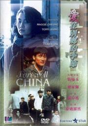 Farewell China
