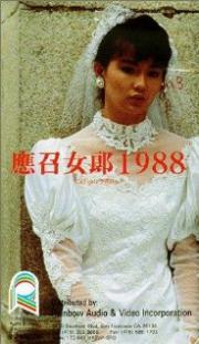 Call Girl '88