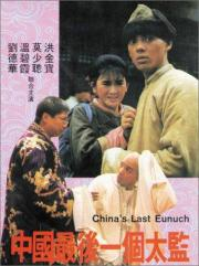 Last Eunuch in China