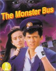 Yôjo densetsu '88