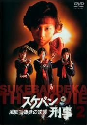 Alle Infos zu Sukeban Deka