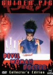 Guinea Pig - Devil Woman Doctor