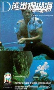 Escape from Coral Cove