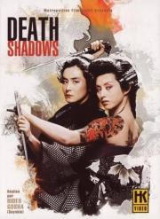 Tödliche Schatten