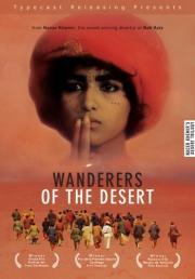 Die Wanderer in der Wüste