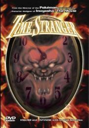 GoShogun - The Time Étranger