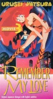 Urusei Yatsura 3 - Remember My Love