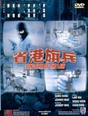 Hongkong Vice