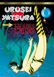Urusei Yatsura 2 - Beautiful Dreamer