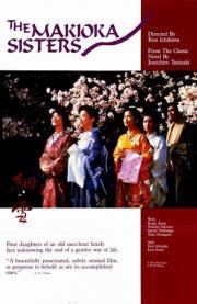 Alle Infos zu Die Töchter des Hauses Makioka