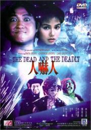 Alle Infos zu The Dead and the Deadly