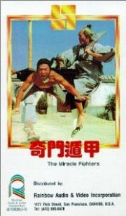 The Miracle Fighters