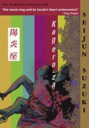 Kagerô-za
