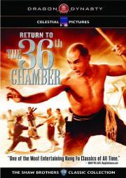 Die Rückkehr zu den 36 Kammern der Shaolin