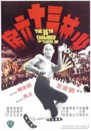 Alle Infos zu Die 36 Kammern der Shaolin