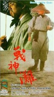 Die Todesbucht der Shaolin