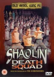 Alle Infos zu The Shaolin Kids