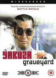 Alle Infos zu Yakuza Graveyard
