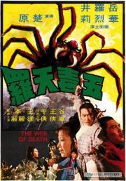 Alle Infos zu Im Todesnetz der gelben Spinne
