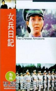 The Chinese Amazons