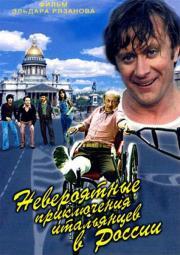 Die Unglaubwürdigen Abenteuer der Italiener in Russland