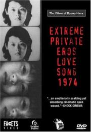 Extreme Private Eros - Love Song 1974