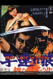 Okami - Die tätowierte Killerin