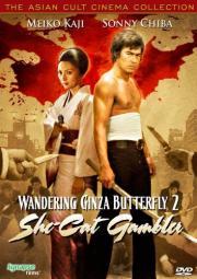 Wandering Ginza Butterfly 2 - The Wildcat Gambler