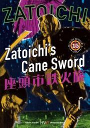 Zatôichi tekka-tabi