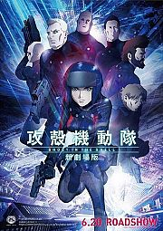 Alle Infos zu Ghost in the Shell - The New Movie