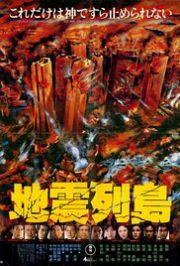 Erdbeben - Flammendes Inferno von Tokio