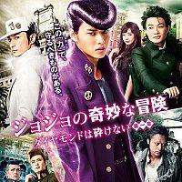 "Warner & Toho verfilmen Manga-Reihe ""JoJo's Bizarre Adventure"""