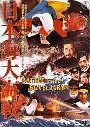 Die Schlacht im Chinesischen Meer