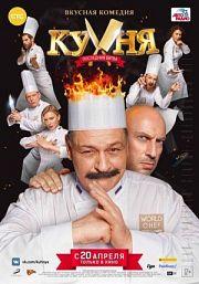 The Kitchen - Mortal Combat