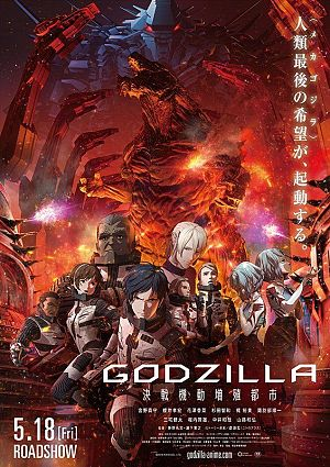 Godzilla - Planet der Monster 2