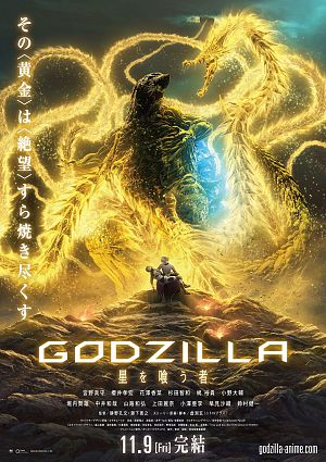 Godzilla - The Planet Eater