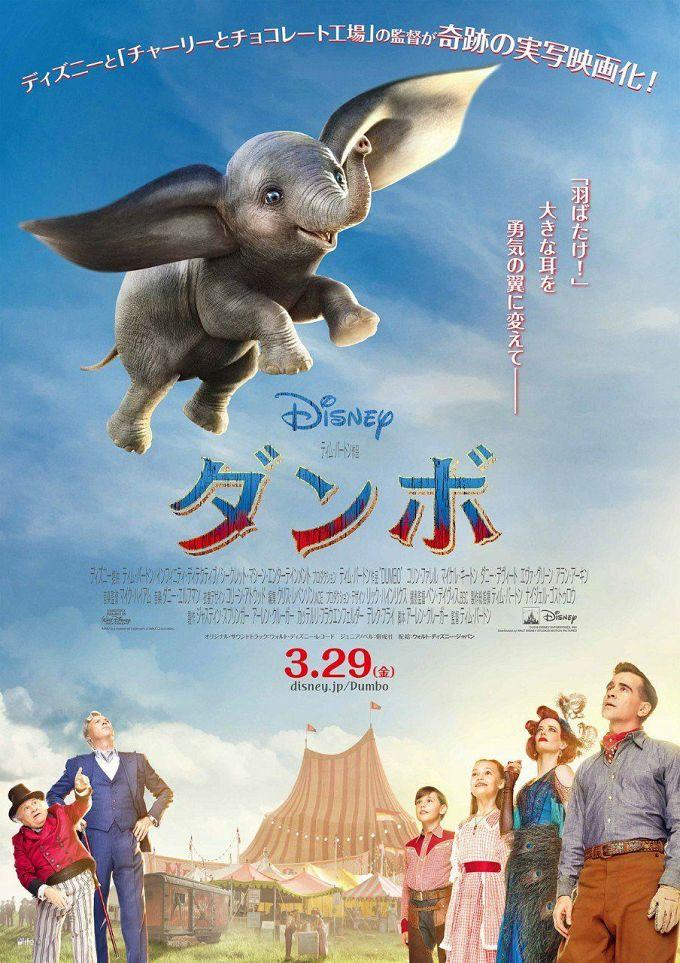 """Bild 1:So ein Zirkus: Neuer Trailer & jede Menge Poster für """"Dumbo"""""""
