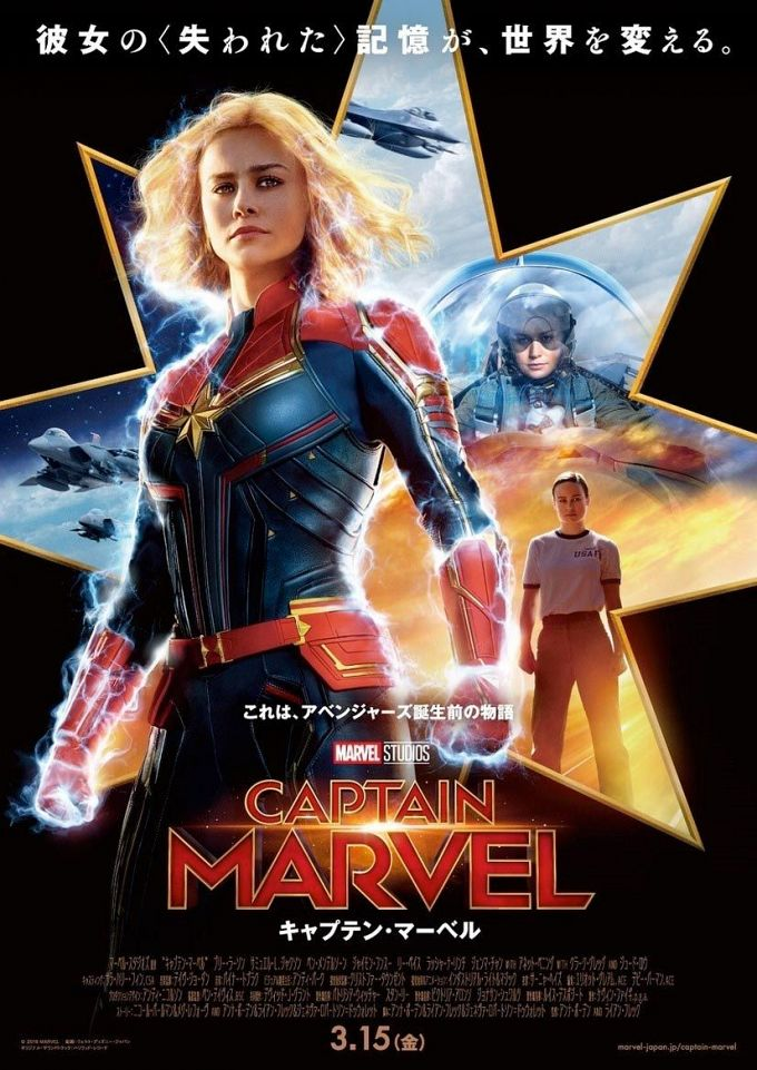 "Bild 1:Spot plus Poster: ""Captain Marvel"" mischt den Super Bowl auf"