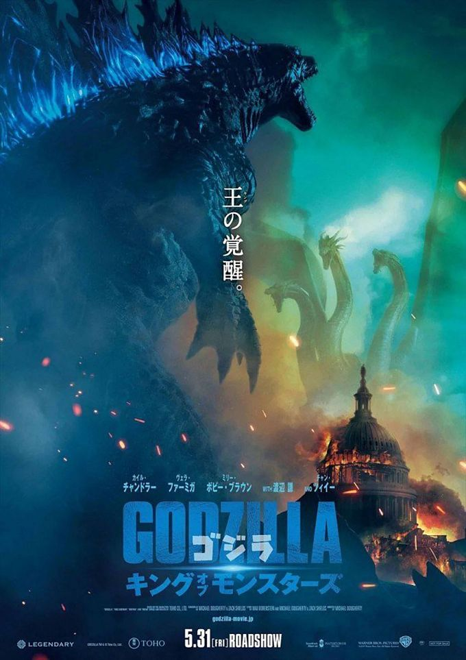 """Bild 5:Titanisch-japanisch: """"Godzilla 2"""" beeindruckt mit Spot & Poster"""