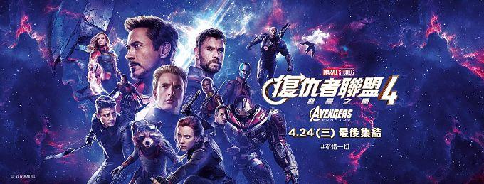 """Bild 1:Hinweise auf """"Avengers - Endgame"""" & Deadpool entert den Trailer"""