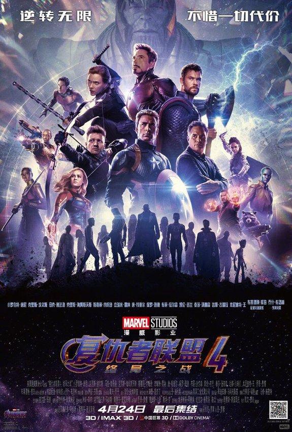 "Bild 1:""Avengers - Endgame"" der längste MCU-Film & Flut an Postern!"