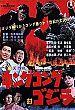 Die Godzilla-Film-Saga